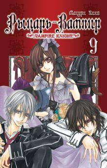 Рыцарь-вампир. Книга 9