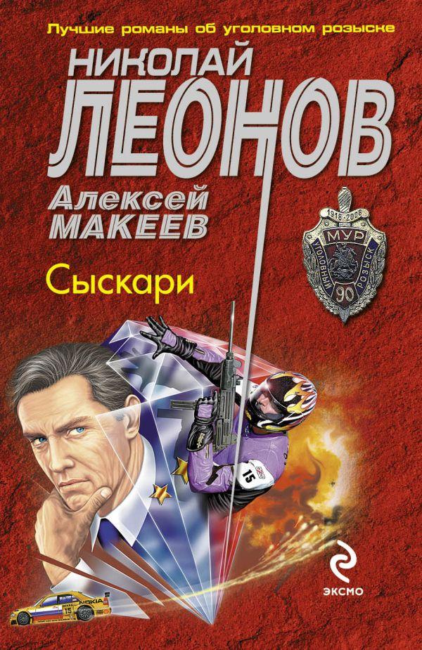 Сыскари Леонов Н.И., Макеев А.В.
