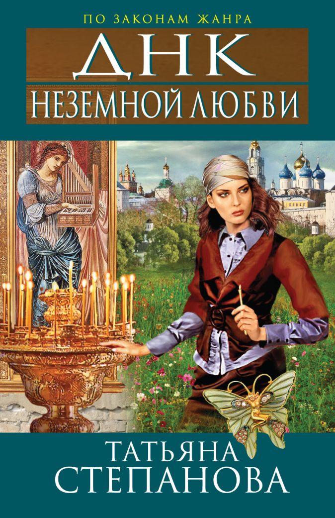 Степанова Т.Ю. - ДНК неземной любви обложка книги