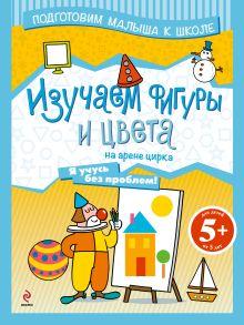 5+ Изучаем фигуры и цвета на арене цирка