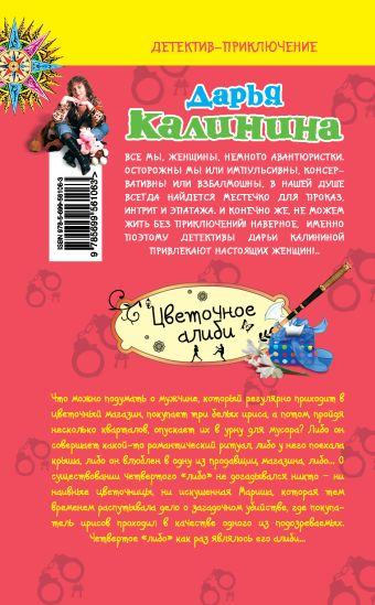 Цветочное алиби Калинина Д.А.