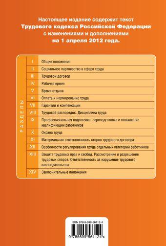 Трудовой кодекс Российской Федерации : текст с изм. и доп. на 1 апреля 2012 г.