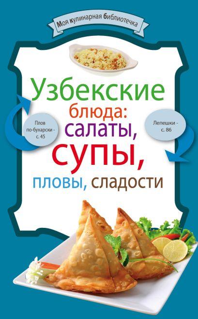 Узбекские блюда: салаты, супы, пловы, десерты - фото 1