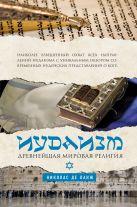 де Ланж Н. - Иудаизм: Древнейшая мировая религия' обложка книги