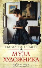Смит П.В. - Муза художника' обложка книги