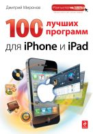 Миронов Д.А. - 100 лучших программ для iPhone и iPad' обложка книги