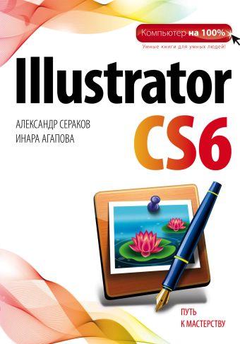 Illustrator CS6 Сераков А.В., Агапова И.В.