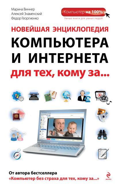 Новейшая энциклопедия компьютера и интернета для тех, кому за... - фото 1