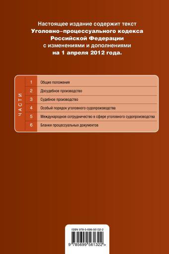Уголовно-процессуальный кодекс Российской Федерации : текст с изм. и доп. на 1 апреля 2012 г.