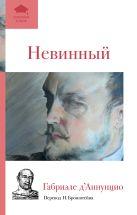 Д'Аннунцио Г. - Невинный' обложка книги