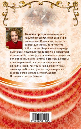 Любовник королевы Грегори Ф.