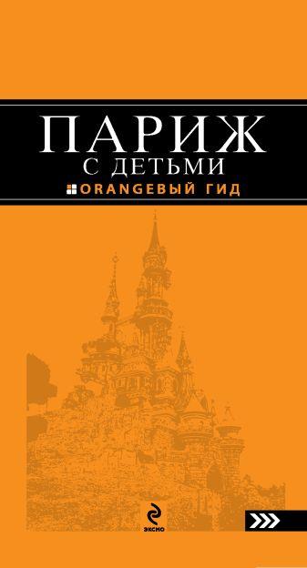 Булгакова Г.А. - Париж с детьми: путеводитель. 2-е изд., испр. и доп. обложка книги