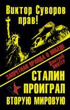 Винтер Д. - Виктор Суворов прав! Сталин проиграл Вторую Мировую войну. Запретная правда о Победе' обложка книги