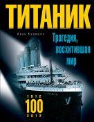 Кудишин И.В. - Титаник. Трагедия, восхитившая мир' обложка книги