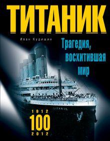 """Загадка """"Титаника"""". К 100-летию катастрофы"""