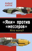 Харук А.И. - «Яки» против «мессеров». Кто кого?' обложка книги