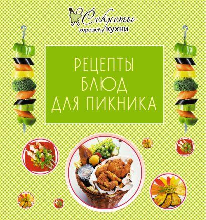 Рецепты блюд для пикника - фото 1