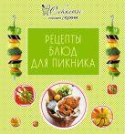 - Рецепты блюд для пикника' обложка книги