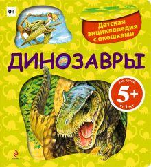 5+ Динозавры. Детская энциклопедия с окошками