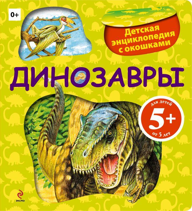 5+ Динозавры. Детская энциклопедия с окошками Травина И.В., Сичкарь А.Н.