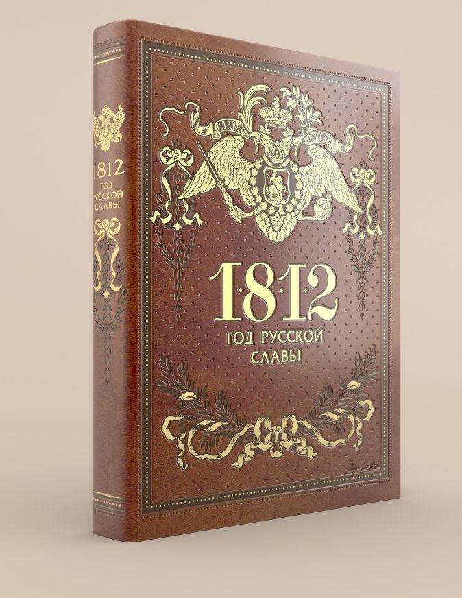 Тарле Е.В. - 1812. Год русской славы обложка книги