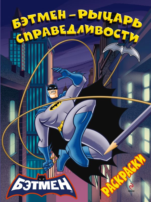 Раскраски. Бэтмен - рыцарь справедливости