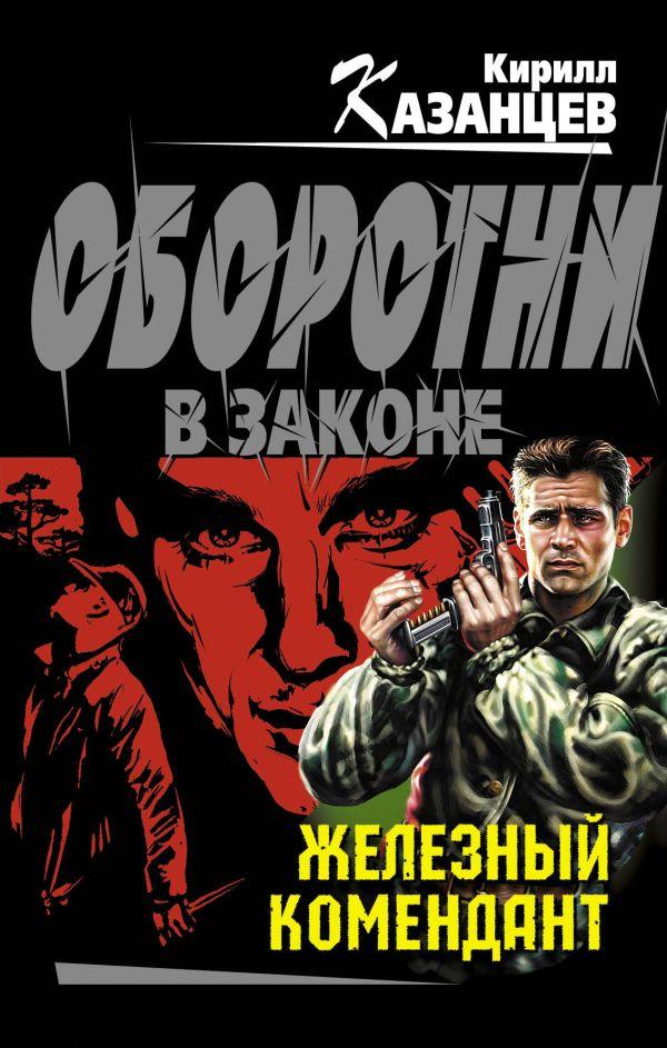 Железный комендант Казанцев К.