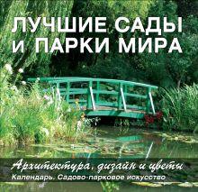 Лучшие сады и парки мира. Архитектура, дизайн и цветы