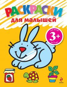 3+ Раскраски для малышей (зайчик)