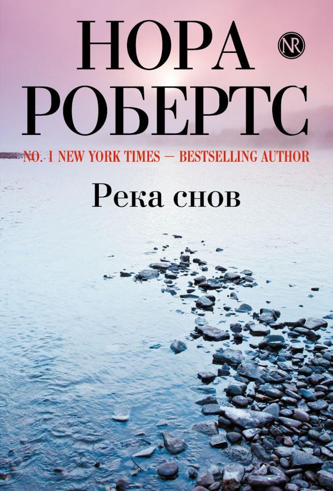 Робертс Н. - Река снов обложка книги