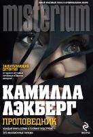 Лэкберг К. - Проповедник' обложка книги