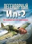 Растренин О.В. - Легендарный Ил-2. Как «летающий танк» стал «черной смертью»' обложка книги