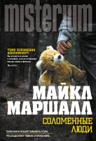 Маршалл М. - Соломенные люди' обложка книги