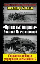 Больных А.Г. - «Проклятые вопросы» Великой Отечественной. Утерянные победы, упущенные возможности' обложка книги