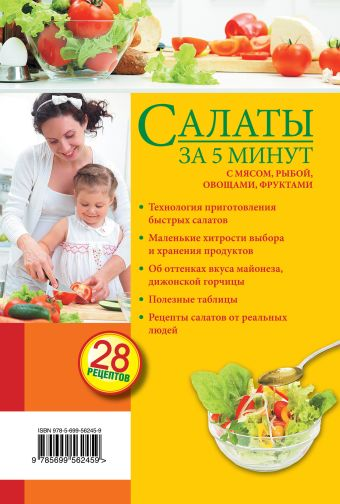 Салаты за 5 минут. С мясом, рыбой, овощами, фруктами