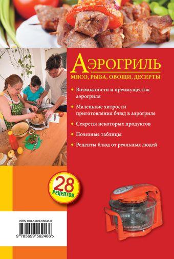 Аэрогриль. Мясо, рыба, овощи, десерты