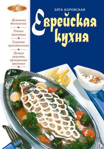 Еврейская кухня Боровская Э.