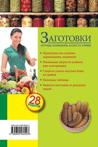 Заготовки. Огурцы, помидоры, капуста, грибы