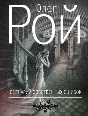 Сценарий собственных ошибок Рой О.