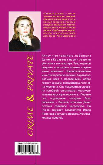 Призраки знают все Данилова А.В.