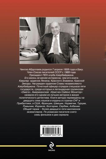 Западный зной Абдуллаев Ч.А.