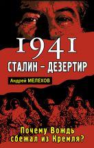 Мелехов А. - 1941: Сталин - дезертир. Почему Вождь сбежал из Кремля?' обложка книги