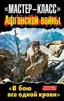 «Мастер-класс» Афганской войны. «В бою все одной крови»