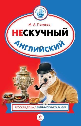Нескучный английский Поповец М.А.