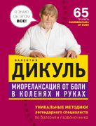 Дикуль В.И. - Миорелаксация от боли в коленях и руках' обложка книги
