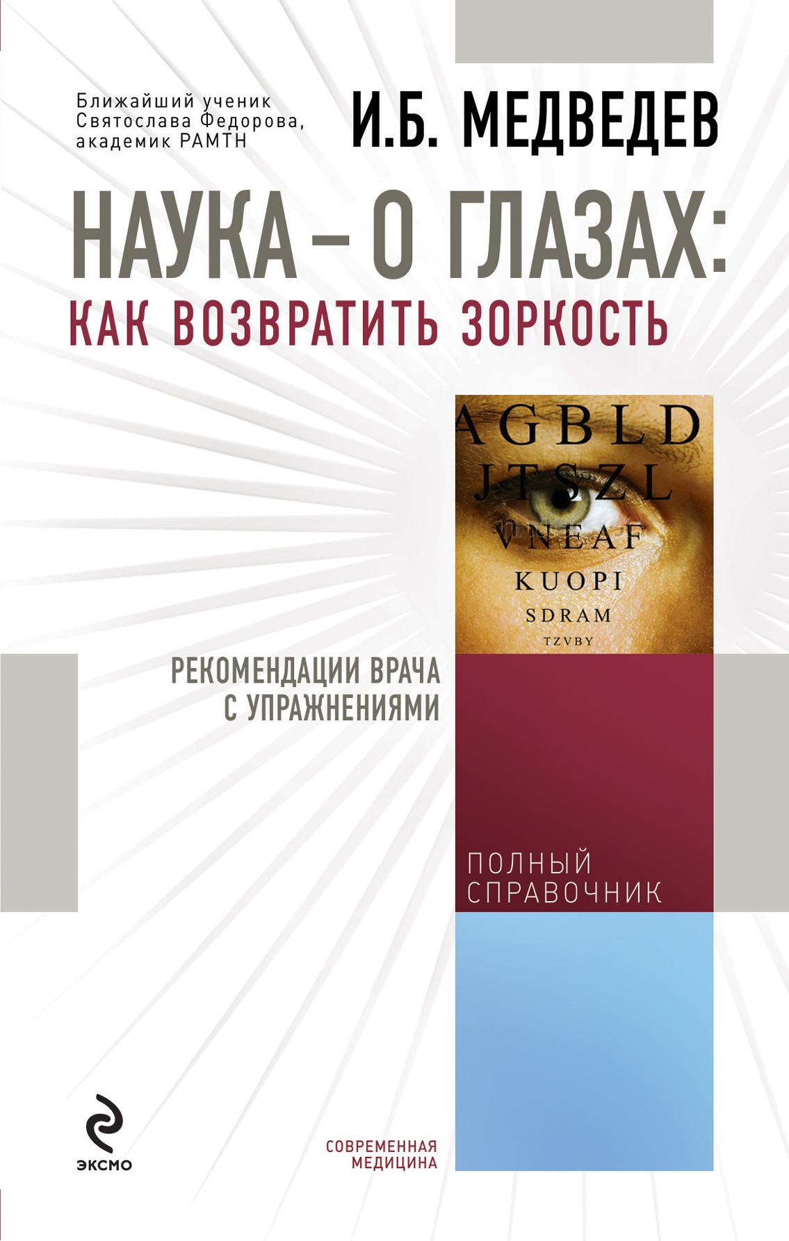 Медведев И.Б. Наука - о глазах: как возвратить зоркость. Рекомендации врача с упражнениями (оформление 1)