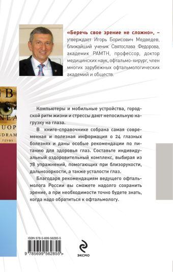 Наука - о глазах: как возвратить зоркость. Рекомендации врача с упражнениями (оформление 1) Медведев И.Б.