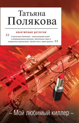 Мой любимый киллер Полякова Т.В.