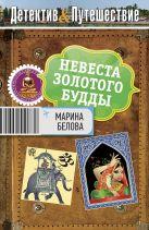 Белова М. - Невеста Золотого Будды' обложка книги