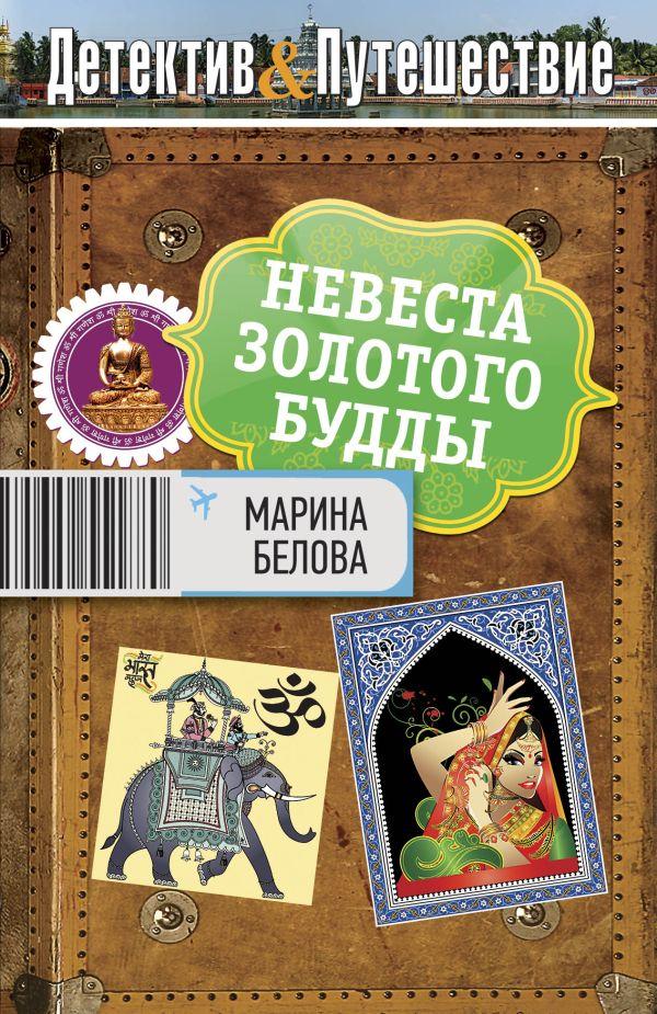 Невеста Золотого Будды Белова М.